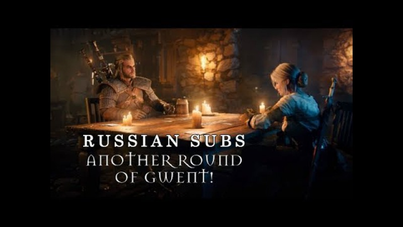 Перевод от Миста Another round of Gwent by Miracle of Sound