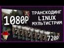 Компьютер для изменения качества стрима Linux ffmpeg Nginx