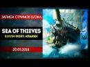 Sea of thieves 1 Взяли форт нашли Кракена Нарыгали в ведра и пели пиратские песни
