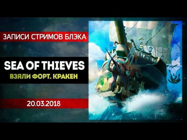 Sea of thieves 1 - Взяли форт, нашли Кракена! Нарыгали в ведра и пели пиратские песни!