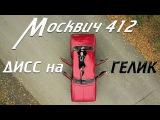 Москвич 412 - Дисс на Гелик  Mercedes Benz G-klasse