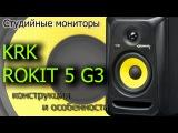 Обзор KRK ROKIT 5 G3. Конструкция и особенности