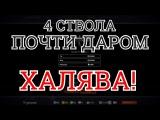 ХАЛЯВА - Как получить 4 ствола на 10 дней  - Warface - Розыгрыш пинкода!