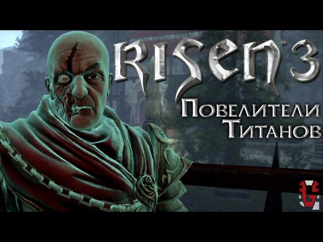 Risen 3: Повелители Титанов - Мендоса (русский дубляж)