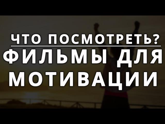 Фильмы для мотивации   Мой топ 5   Что посмотреть на выходных   Трейлеры хороших фи...