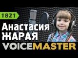 Анастасия Жарая  Когда же жизнь я смогу начать (Виктория Дайнеко)