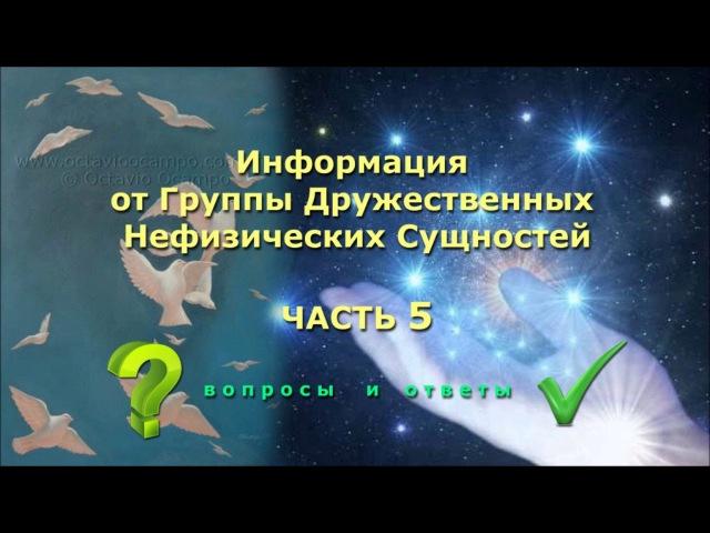 Наталья Кригер Информация от Группы Нефизических Дружественных Сущностей Часть 5