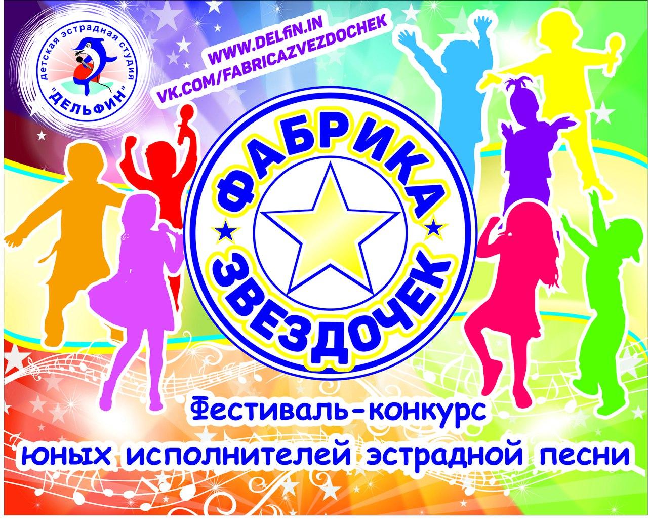 "Афиша Ижевск ""ФАБРИКА ЗВЁЗДОЧЕК-2019"" фестиваль-конкурс"