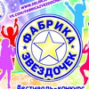 """ФАБРИКА ЗВЁЗДОЧЕК-2018"" фестиваль-конкурс"