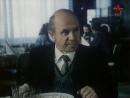 Адвокат. 3-я серия (1990)