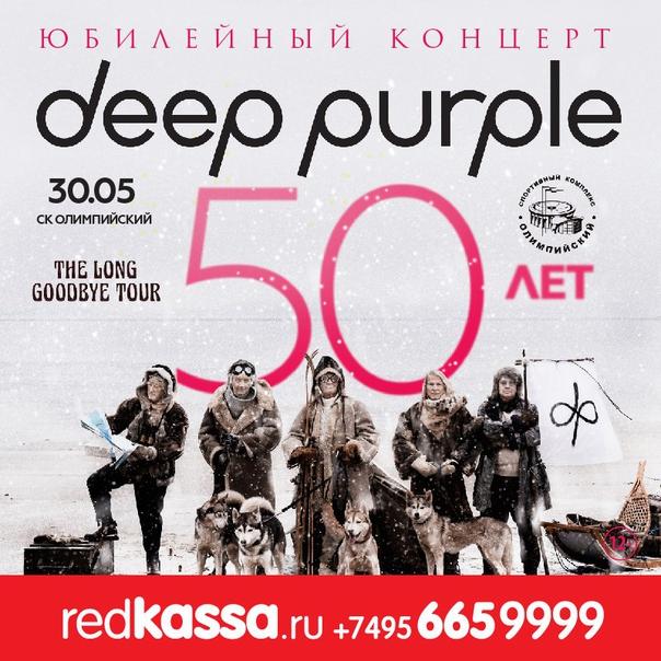 vk.com/deeppurple_moscow