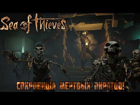 Sea of Thieves - Сокровища мертвых пиратов!