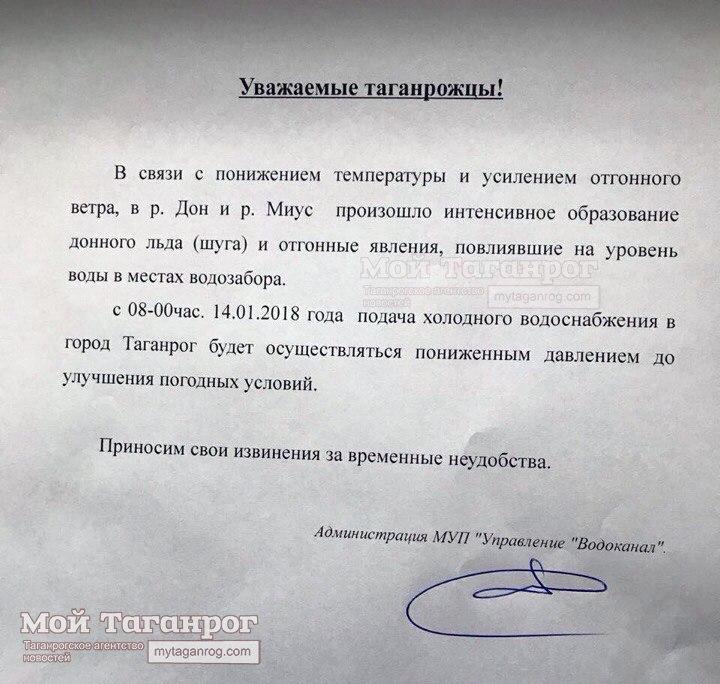 Водоканал Таганрога: Поврежденный водовод планируется восстановить сегодня до 22:00