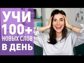 КАК УЧИТЬ 100+ АНГЛИЙСКИХ СЛОВ В ДЕНЬ
