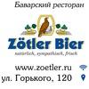 Ресторан Zotler Bier на Горького, 120