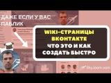 Wiki-страницы - Начало - Как создать в паблике ВКонтакте и группе