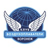 Воздухоплаватели  Воронеж • Полет на шаре