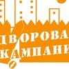 Дворовая Практика на территории Бутурлинского му