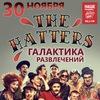 30/11 | THE HATTERS (Шляпники) | Челябинск