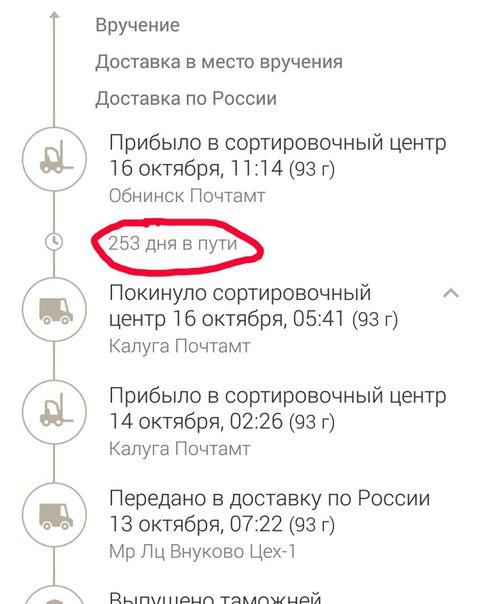 #ПвМ@overhear_maliy Почта России.  Благодаря нам, Вы всегда получаете