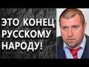 Дмитрий Потапенко ЭТО КОНЕЦ РУССКОМУ НАРОДУ!