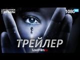 Звездный путь: Дискавери / Star Trek: Discovery (1 сезон) Трейлер (LostFilm.TV) [HD 1080]