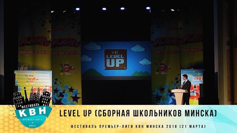 Level Up (сборная школьников Минска) (фестиваль Премьер-Лига КВН Минска 2018)