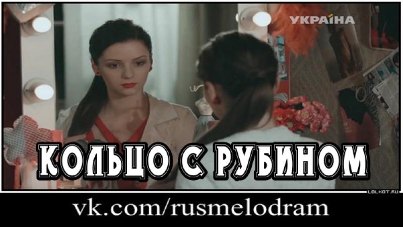 Кольцо с рубином 34 серия из 95 (2018)