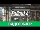 [ Обзор игры Fallout 4
