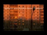 Shahunov prod.Domahin Хаски – Панелька