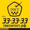 33-33-33 ТАКСИ ГОСТ г. ОРСК 33-33-33