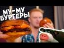 [oblomoff] Му-му бургеры. Вызов мясной лавке?