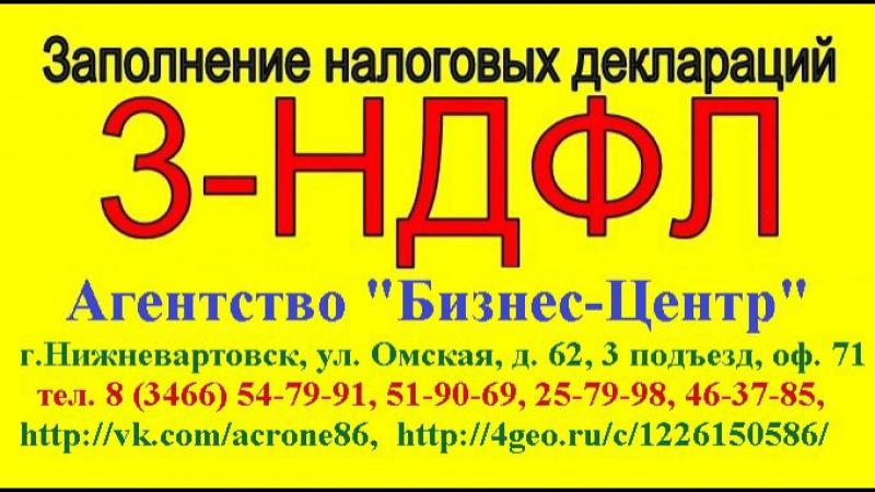Лев убегает от 3 животных! Ускоренный возврат подоходного налога АБЦ -МФЦ г. Нижневартовск, ул. Омская, д.62, оф. 71, 8(3466)