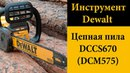 Цепная пила DeWALT FLEXVOLT DCCS670 (DCM575)