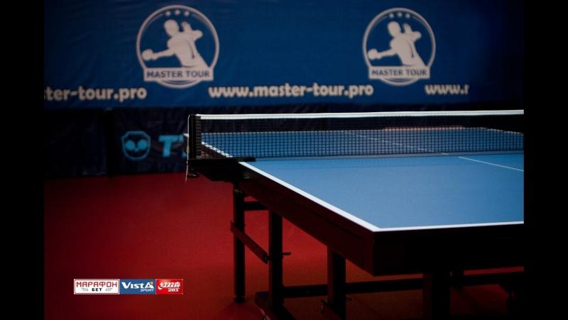 1 день 321-й турнир по настольному теннису серии Мастер-Тур среди мужчин