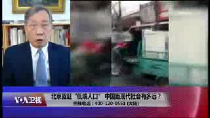 时事大家谈 2017年11月27日北京丰台区委书记汪先永出狠招清除低端人口