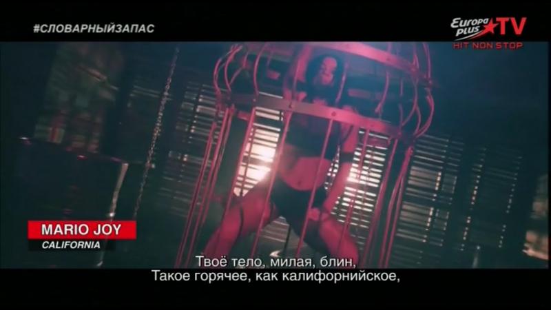 Mario Joy — California (Europa Plus TV) словарныйзапас