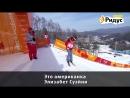 Нелепая выходка лыжницы на ОИ-2018