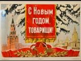 ПРЕДСЕДАТЕЛЬ ЦК ПАРТИИ КОММУНИСТЫ РОССИИ ТОВАРИЩ МАКСИМ СУРАЙКИН ПОЗДРАВИЛ РОССИЯН С НОВЫМ ГОДОМ!