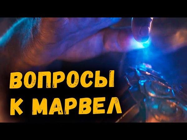 Помирятся ли Старк и Кэп? Соберёт ли Танос все Камни Бесконечности? Что у Халка с Чёрной Вдовой?