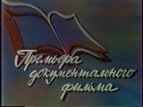 (staroetv.su) Заставка (ЦТ, 1989) Премьера документального фильма