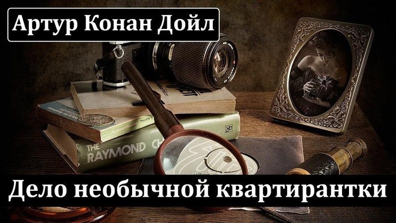 Артур Конан Дойл: Дело необычной квартирантки. Аудиокнига