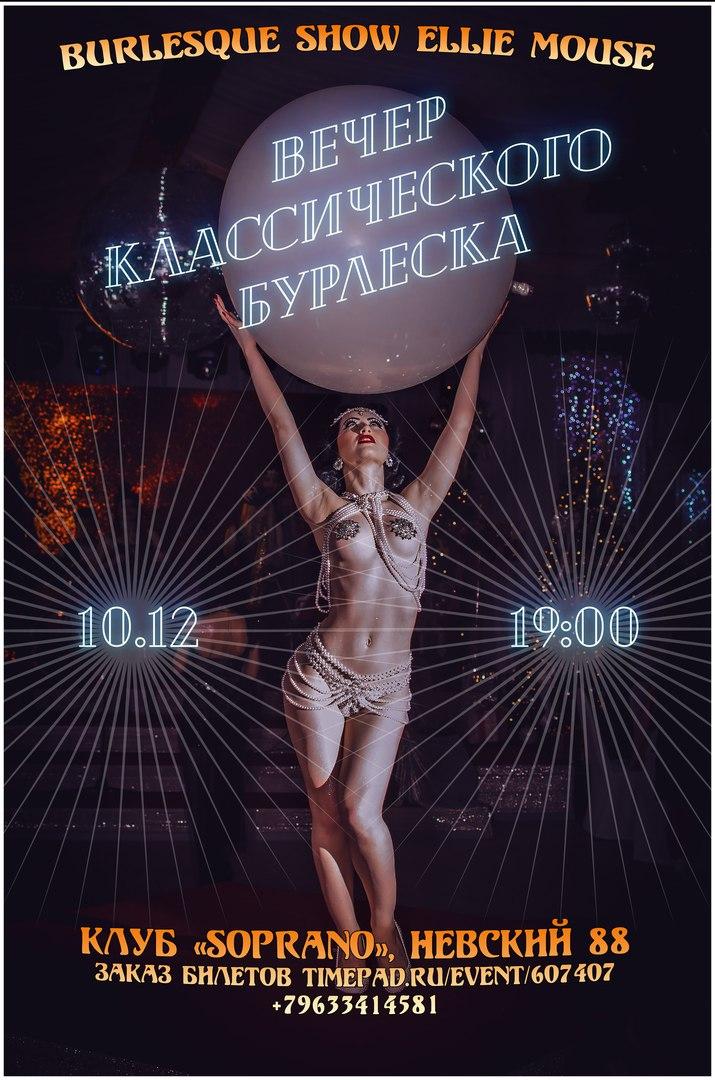10.12 Классический бурлеск Ellie Mouse в клубе Сопрано!!!!