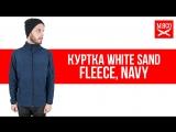 Куртка White Sand - Fleece, Navy. Обзор