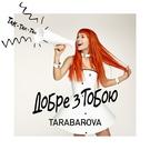 тараБарова - Добре З Тобою