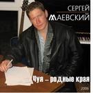 Сергей Маевский - Белая гладь