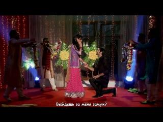 Кнэл 347 Mujhse Shaadi Karogi (субтитры) HD Арши IPKKND Арнав и Кхуши Как назвать эту любовь Сангит