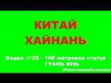 108 МЕТОВАЯ СТАТУЯ ГУАНЬИНЬ - КИТАЙ ХАЙНАНЬ НАНЬШАНЬ - Видео 25