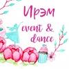 Организация свадьбы и свадебный танец