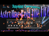 Astroline-Feel The Fire(radio edit) (Эдя)